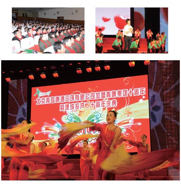 首页 活动策划 北京青岛啤酒三环有限公司加盟青啤集团十周年暨建成