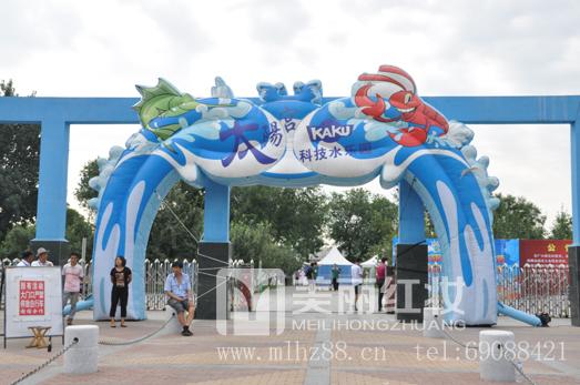 第十四届北京科普之夏在太阳宫公园启动
