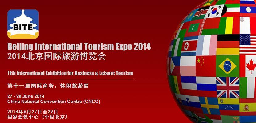 2014第十一届北京国际旅游博览会