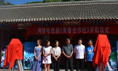 十五集网络电视剧《青春合作社》开机仪式圆满举行