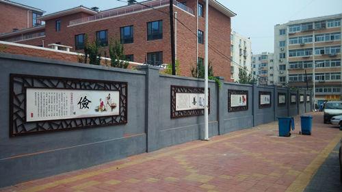 果园康居文化墙墙体美化工程