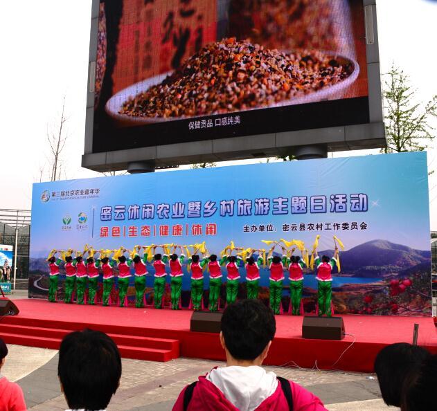 第三届北京农业嘉年华